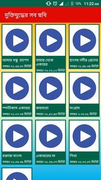 মুক্তিযুদ্ধের সব ছায়াছবি – Muktijudho bangla movie screenshot 3