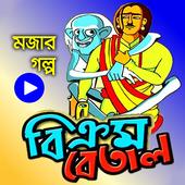 বিক্রম-বেতাল গল্পসমগ্র – BikromBetal icon