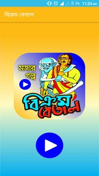 বিক্রম-বেতাল গল্পসমগ্র – BikromBetal poster