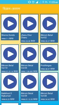 বিক্রম-বেতাল গল্পসমগ্র – BikromBetal screenshot 4