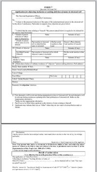 SMART TRICHY TNPD Inclusion name in electoralroll screenshot 1