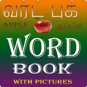 Tamil Word Book icon