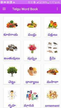 Telugu Word Book screenshot 1