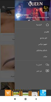 ملكة التاتو - Malkt Al Tattoo screenshot 1