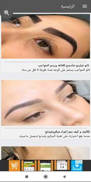 ملكة التاتو - Malkt Al Tattoo screenshot 2