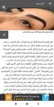 ملكة التاتو - Malkt Al Tattoo screenshot 3