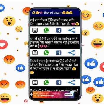 Shayari Vayari: Love,Whatsapp Status, Funny screenshot 1