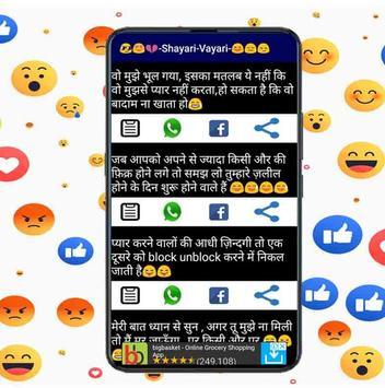 Shayari Vayari: Love,Whatsapp Status, Funny screenshot 2