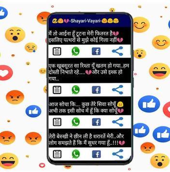 Shayari Vayari: Love,Whatsapp Status, Funny screenshot 3