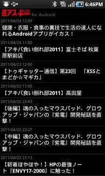 週刊アスキーPLUS for Android poster