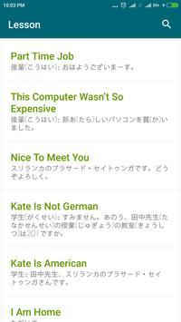 Japanese conversation perfect screenshot 2