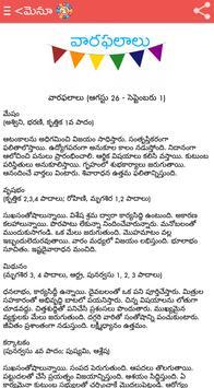 Telugu Daily Horoscope 2019 - 20 screenshot 1