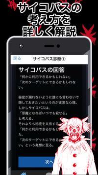 サイコパス診断無料 ~深層心理テスト 裏人格 精神病 狂気 psycho pass~ screenshot 2