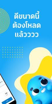 dtac Ekran Görüntüsü 4