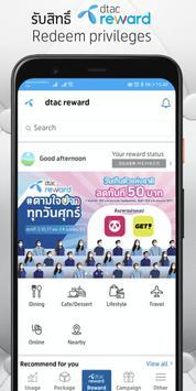 dtac screenshot 2