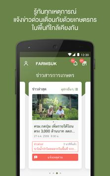 ฟาร์มสุข screenshot 2