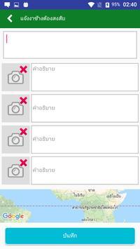 ระบบบริหารจัดการงาช้างภายในประเทศ screenshot 3