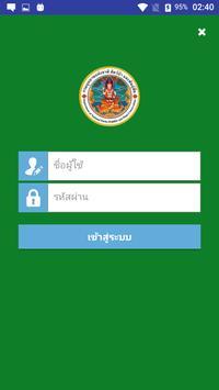 ระบบบริหารจัดการงาช้างภายในประเทศ screenshot 4