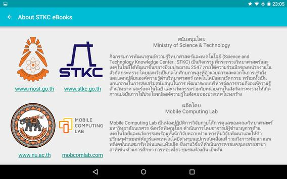 STKC eBooks screenshot 5