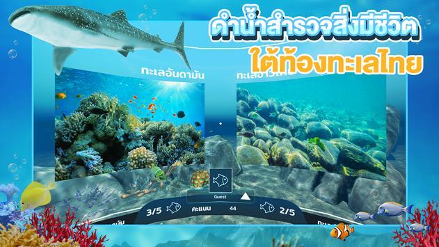 STKC Thai Sea Discovery poster