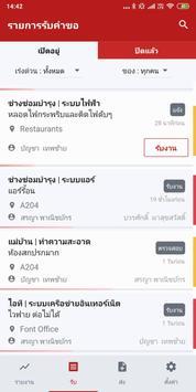 ServiZy - Maintenance Management screenshot 1