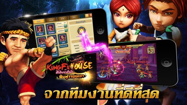 Kung Fu House screenshot 13