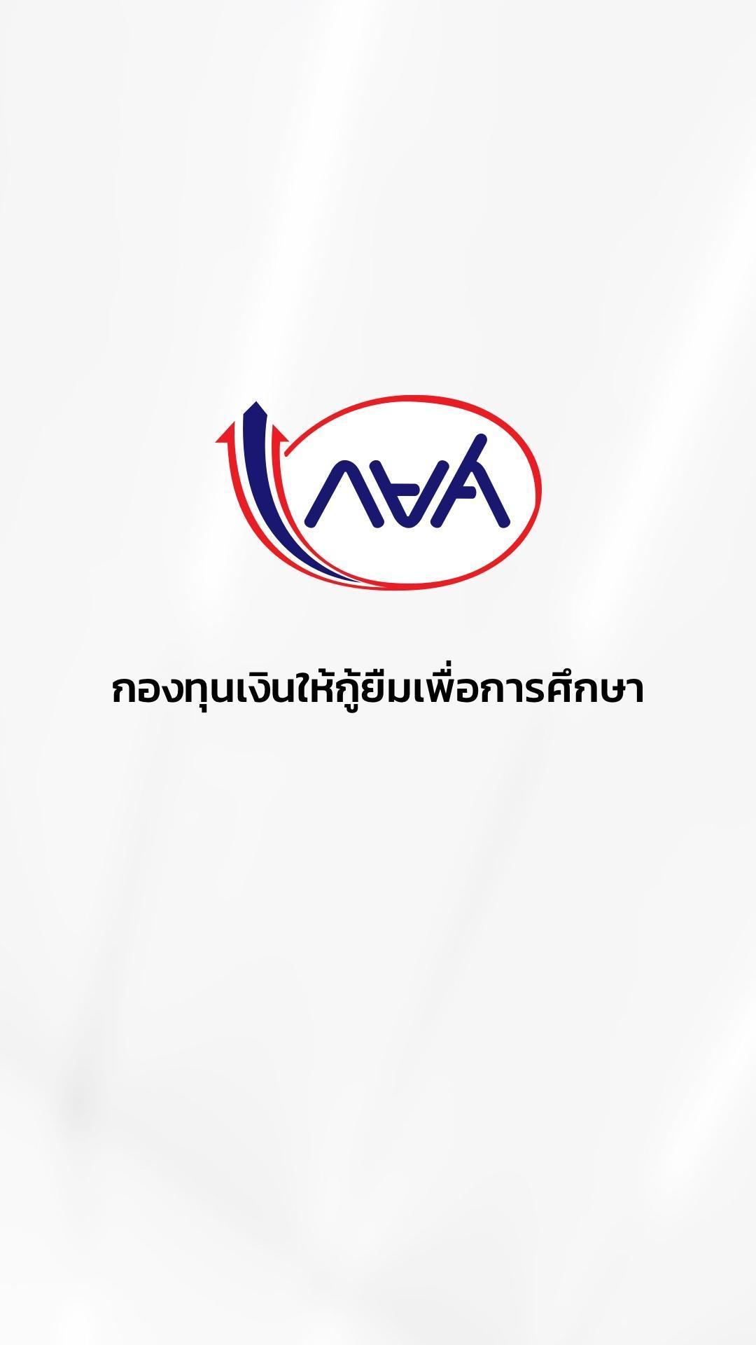 กยศ. Connect für Android - APK herunterladen