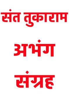 संत तुकाराम अभंग वाणी - Sant Tukaram Abhang poster
