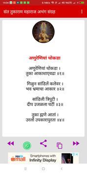 संत तुकाराम अभंग वाणी - Sant Tukaram Abhang screenshot 1