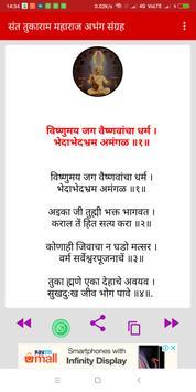 संत तुकाराम अभंग वाणी - Sant Tukaram Abhang screenshot 2