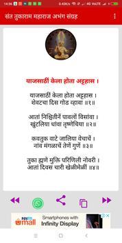 संत तुकाराम अभंग वाणी - Sant Tukaram Abhang screenshot 4