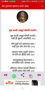संत तुकाराम अभंग वाणी - Sant Tukaram Abhang screenshot 5