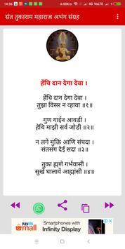 संत तुकाराम अभंग वाणी - Sant Tukaram Abhang screenshot 6