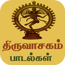 Thiruvasagam Songs APK