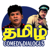 Comedy Dialogus Tamil icon