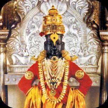 Vitthal Pandurang Mantra विट्ठल  पांडुरंग  मंत्र screenshot 1