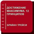 Достижение максимума 12 принципов