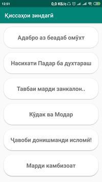 Киссахои зиндаги screenshot 1