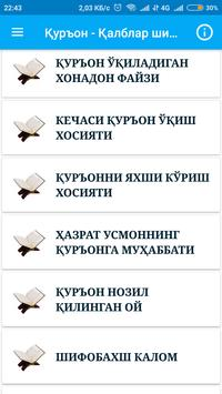Қуръон - қалблар шифоси screenshot 1
