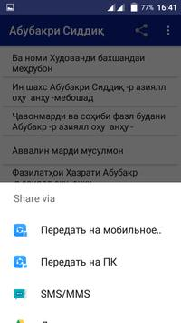 Абубакри Сиддиқ screenshot 6