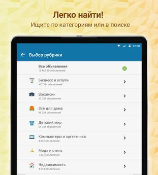 Somon Объявления screenshot 10