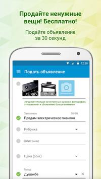 Somon Объявления screenshot 1