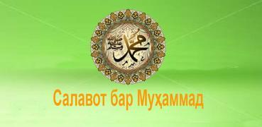 Салавот бар Муҳаммад (с.а.в)