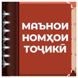 Китоби номҳо - Маънои номҳои тоҷикӣ