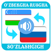 Ўзбекча-Русча Сўзлашгич icon