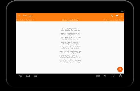 Девони Ҳофизи Шерозӣ screenshot 11