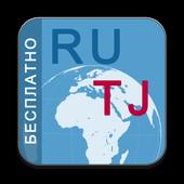 Русско - Таджикский разговорник иконка