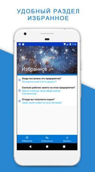 Русско - Таджикский разговорник скриншот 2