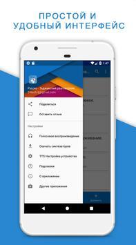 Русско - Таджикский разговорник скриншот 4
