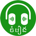 Khmer Super Music